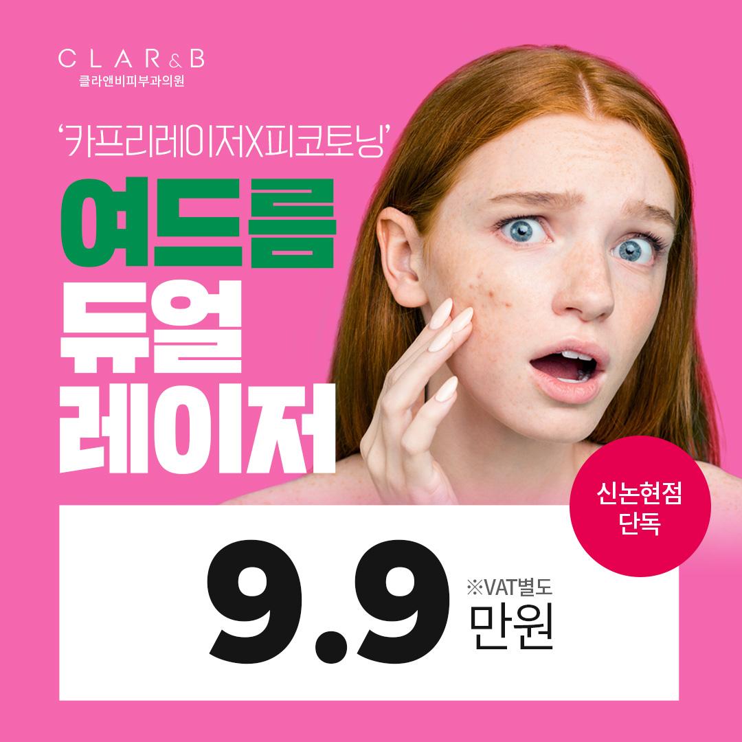 클라앤비피부과