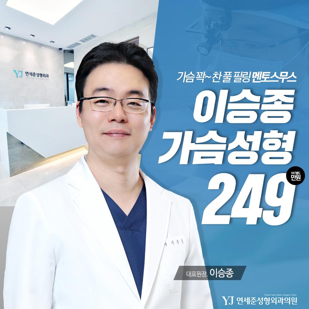 연세준 성형외과의원