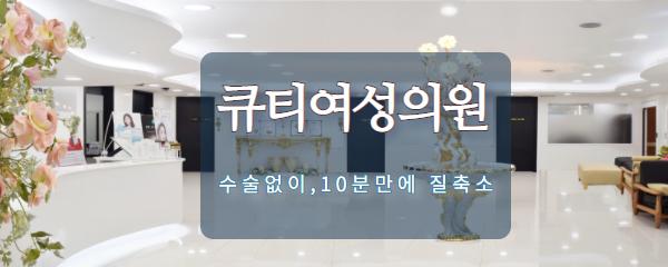 큐티의원_0_image