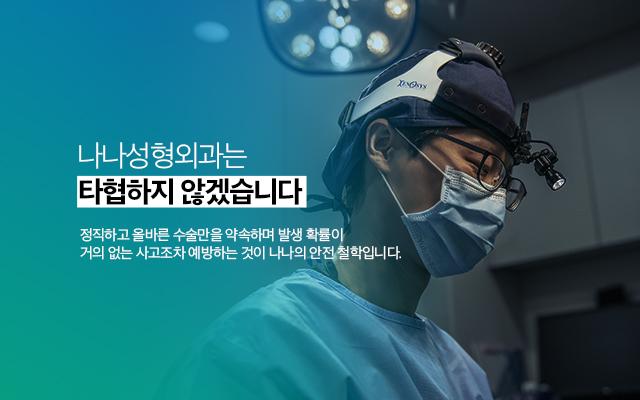 나나성형외과의원_4_image