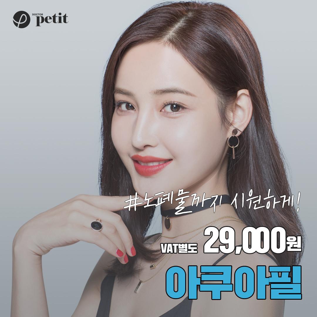 닥터쁘띠의원-홍대점