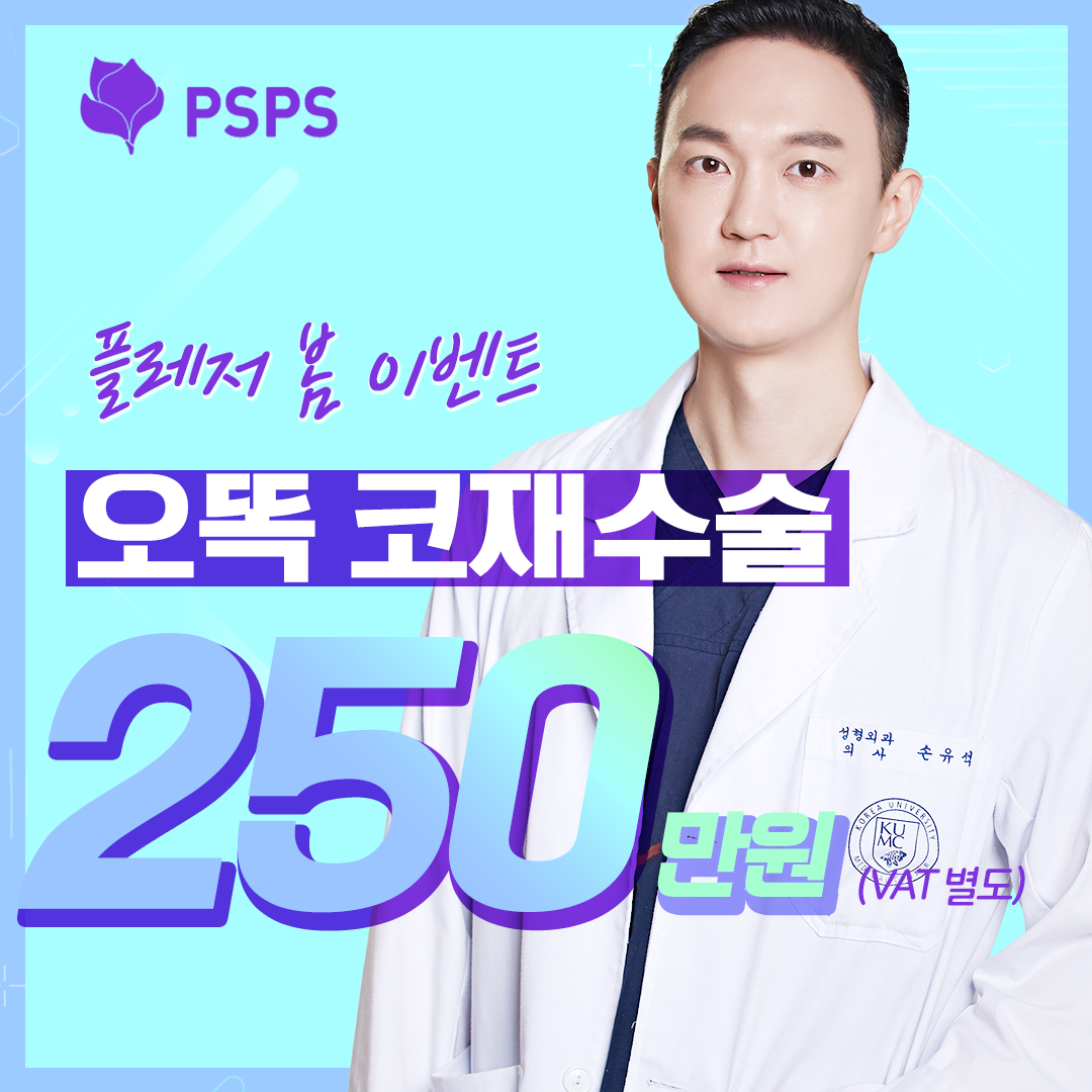 PSPS 오똑 코재수술