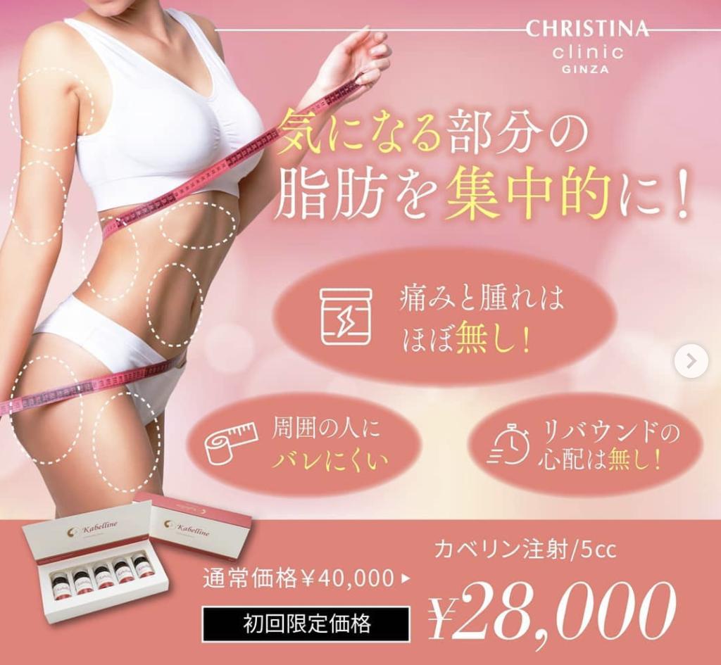 CHRISTINA clinic GINZA(クリスティーナクリニック銀座)