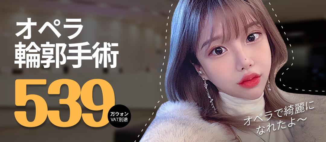 輪郭3点特別春イベント!!