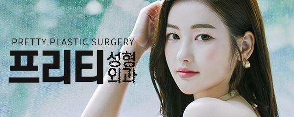 프리티성형외과의원