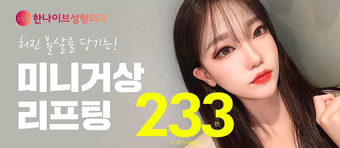 안양_퀵V라인 미니거상