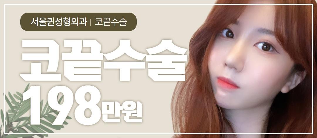서울퀸 무보형물 코끝수술