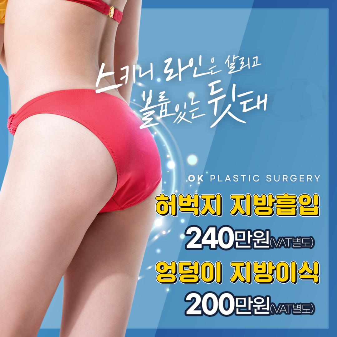 오케이성형외과피부과
