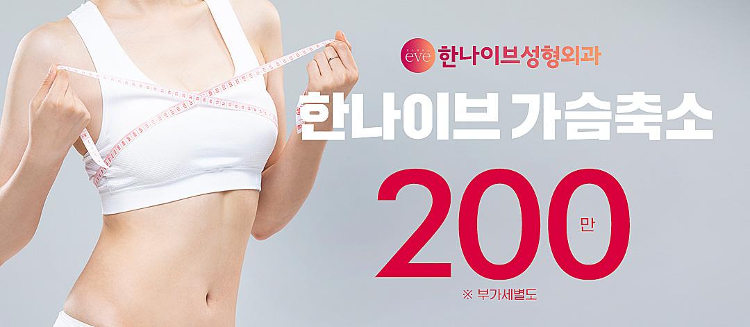 안양_가슴축소술