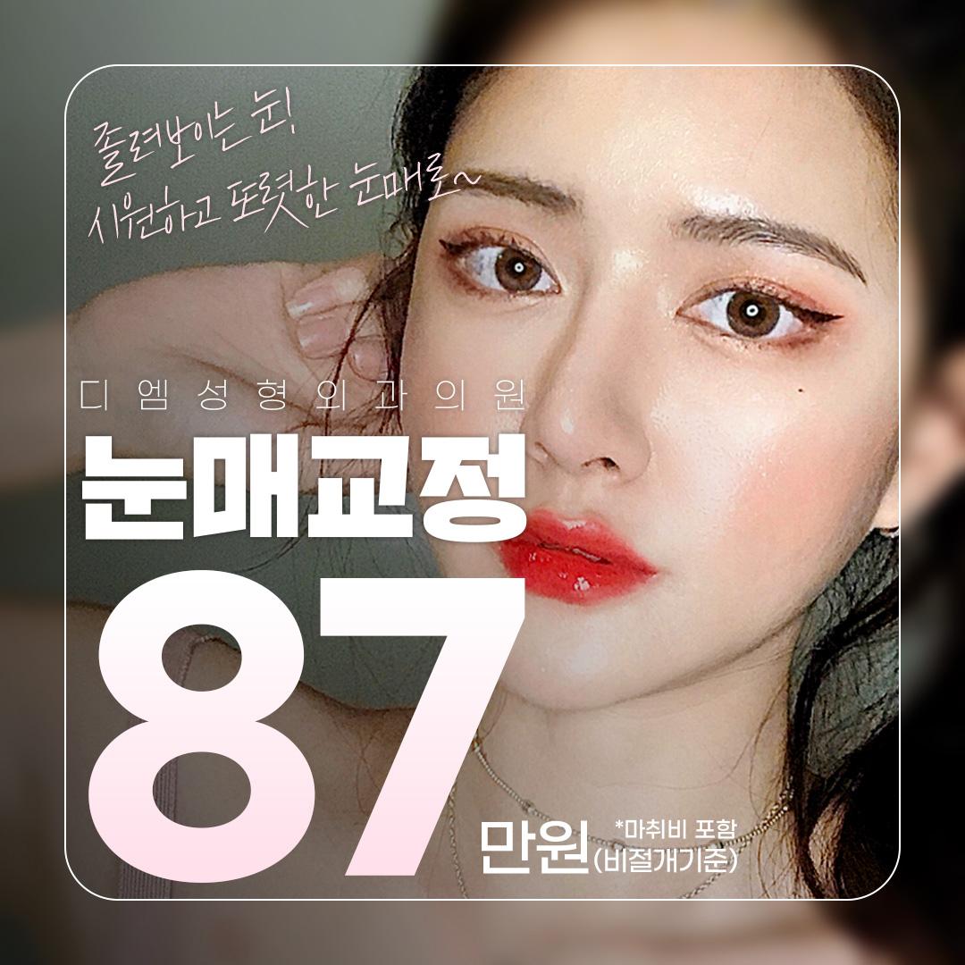 디엠 눈매교정