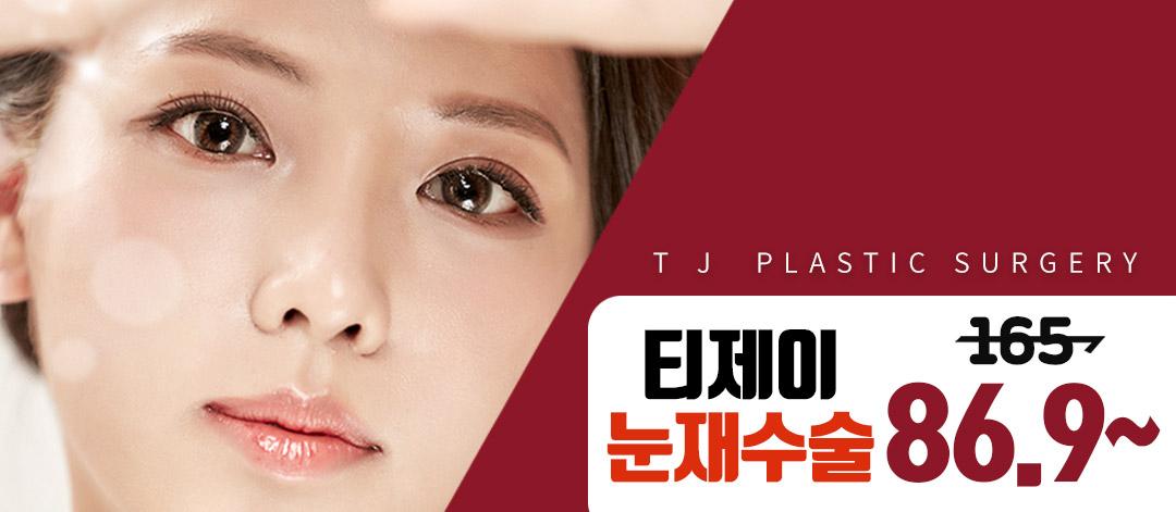 TJ눈재수술