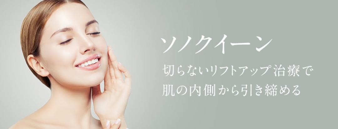 ダブルHIFU(全顔+首)