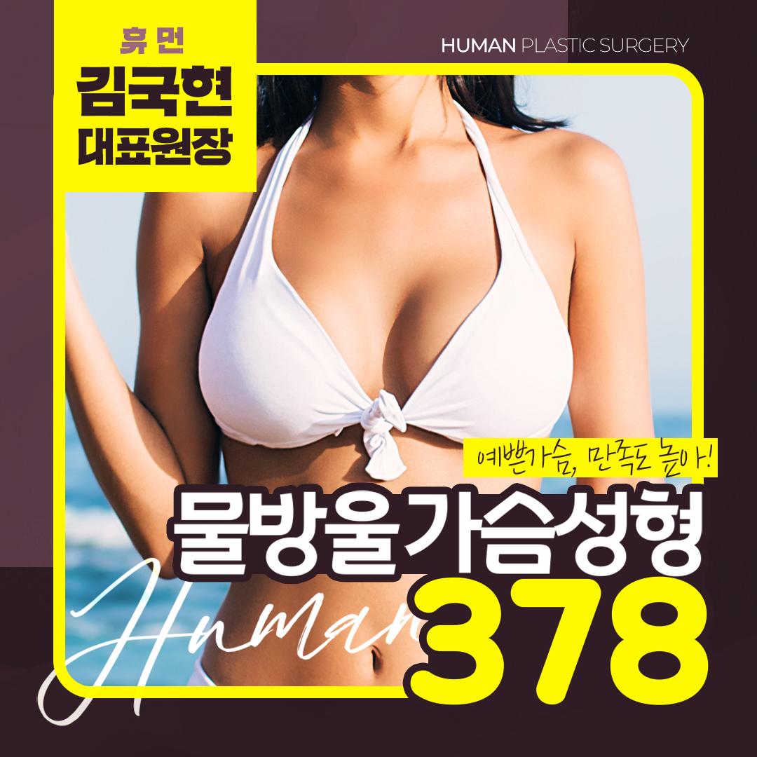 김국현원장 물방울 가슴성형