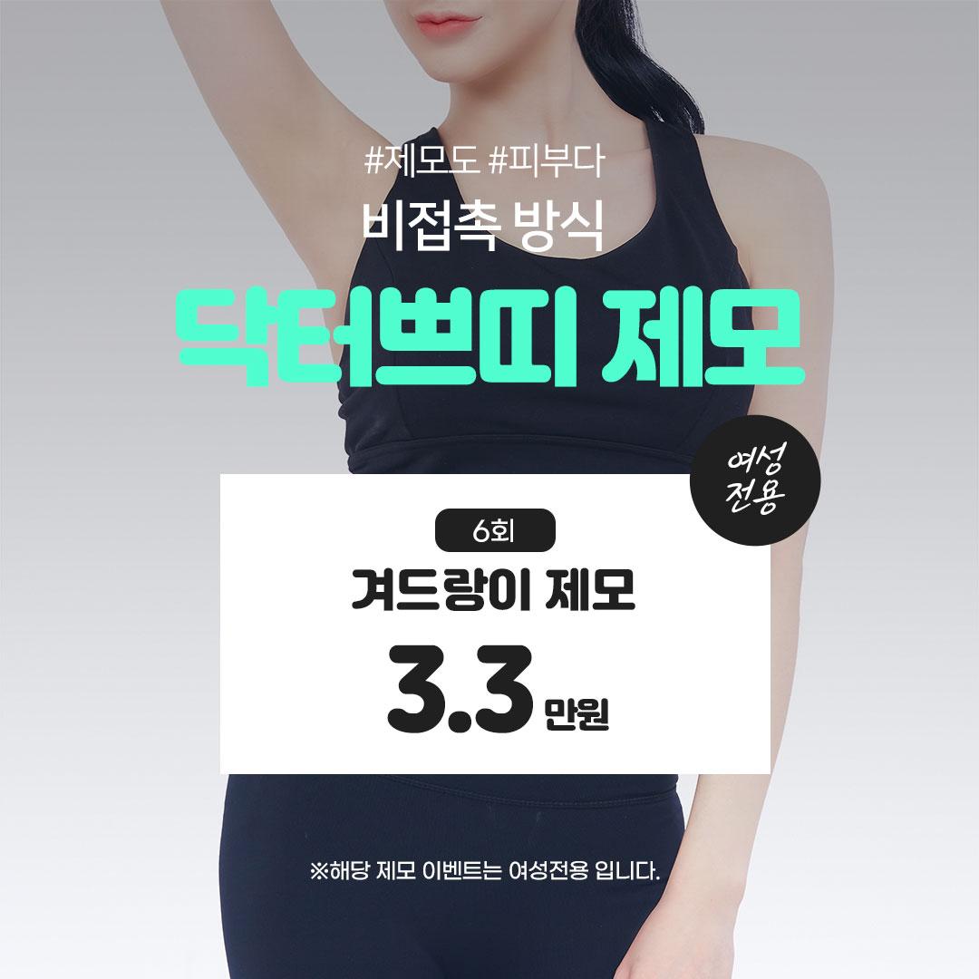 닥터쁘띠의원-강남점