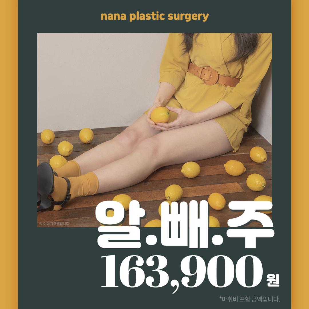 나나성형외과의원