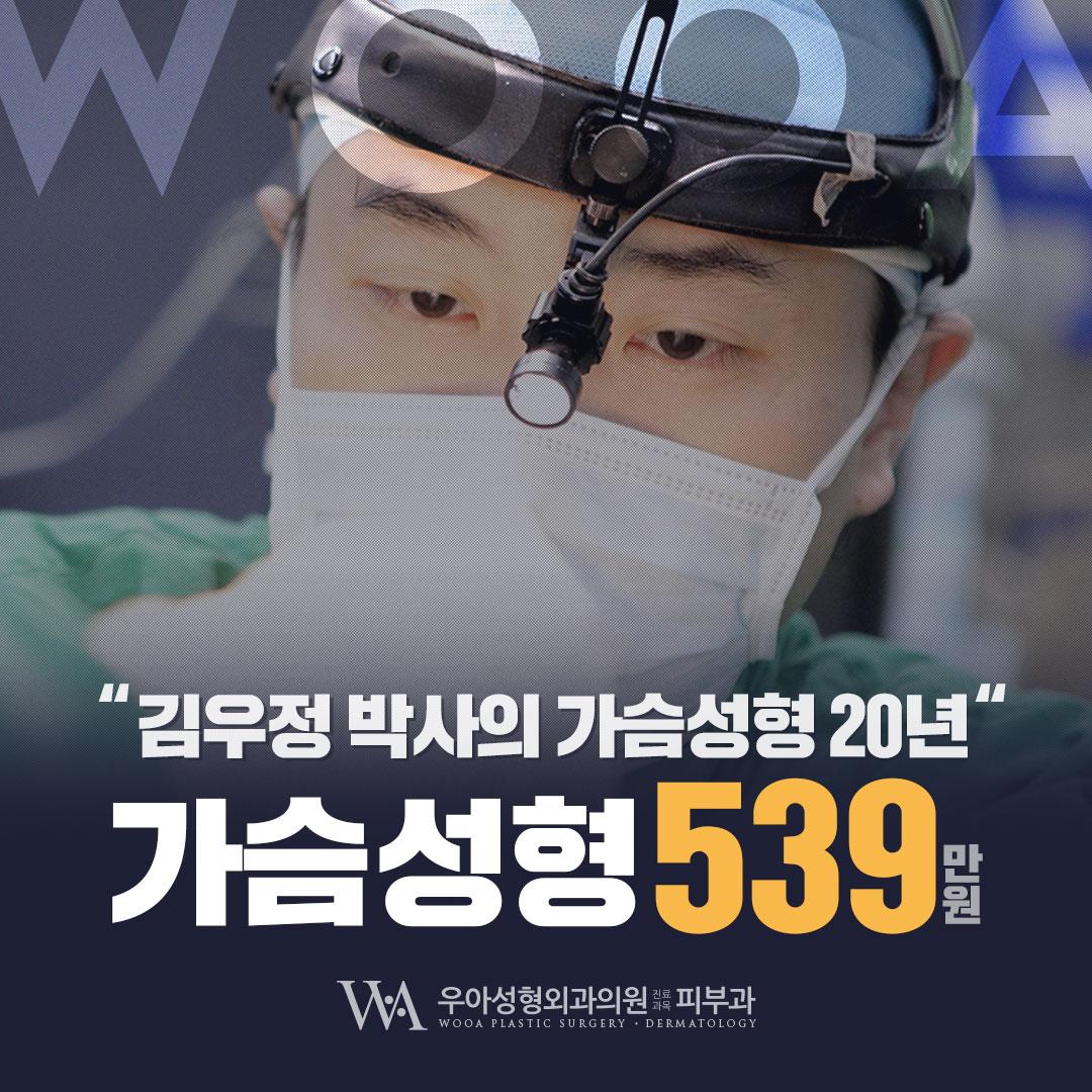 우아성형외과의원