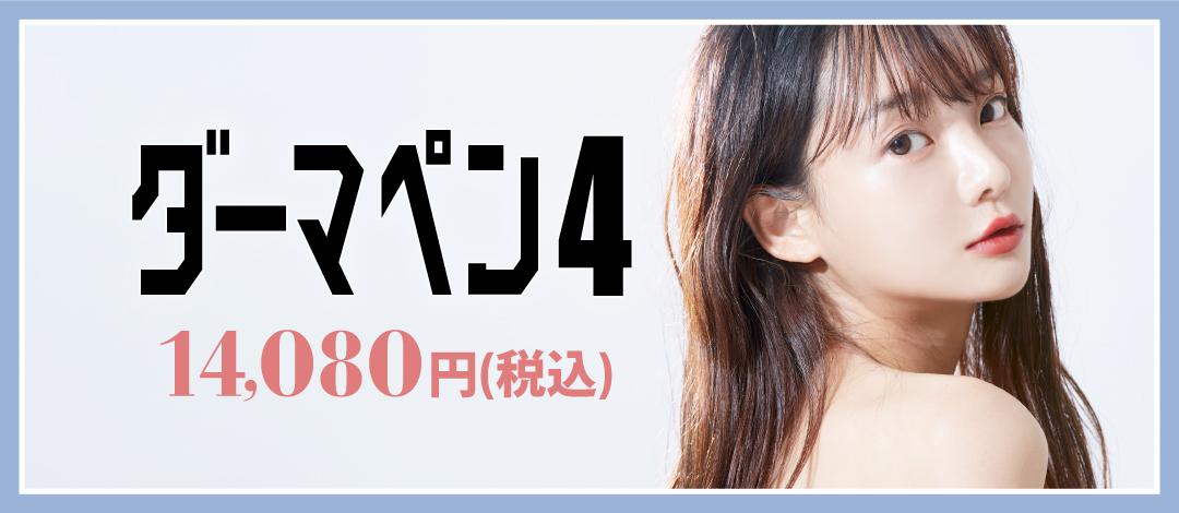 【モニター】ダーマペン4