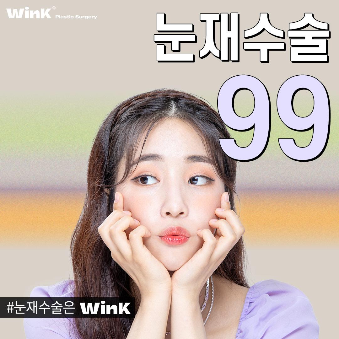 Wink 눈재수술