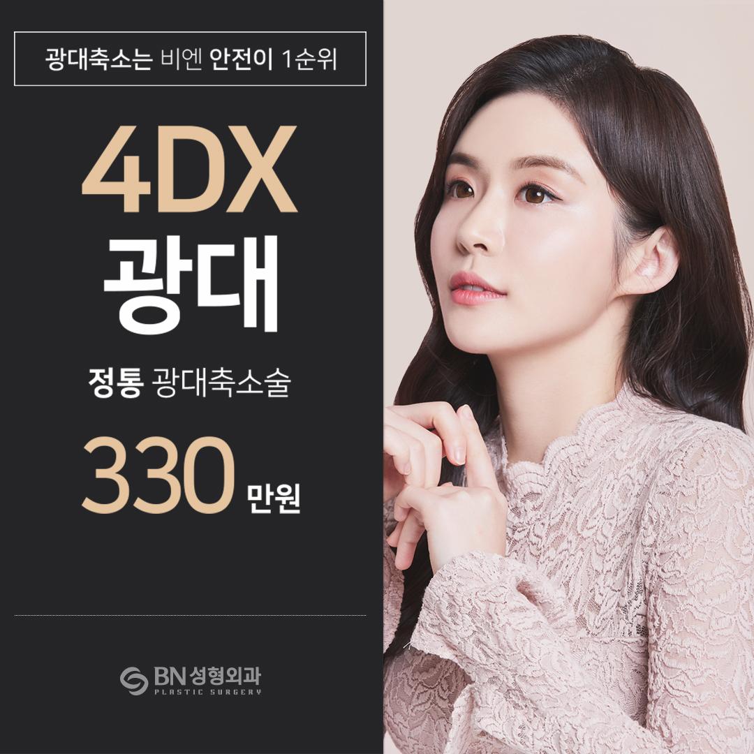 4DX 광대 축소술