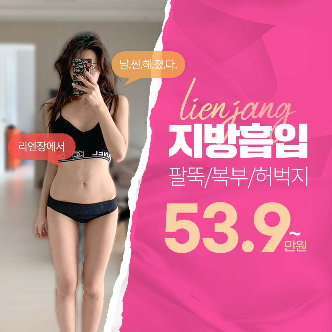 리엔장성형외과피부과