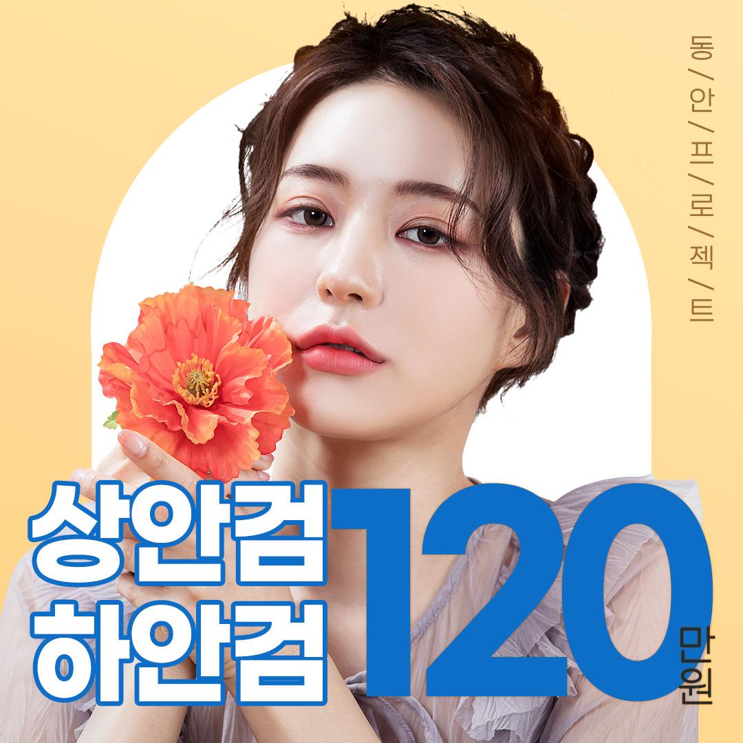 PR동안눈성형_상안검하안검