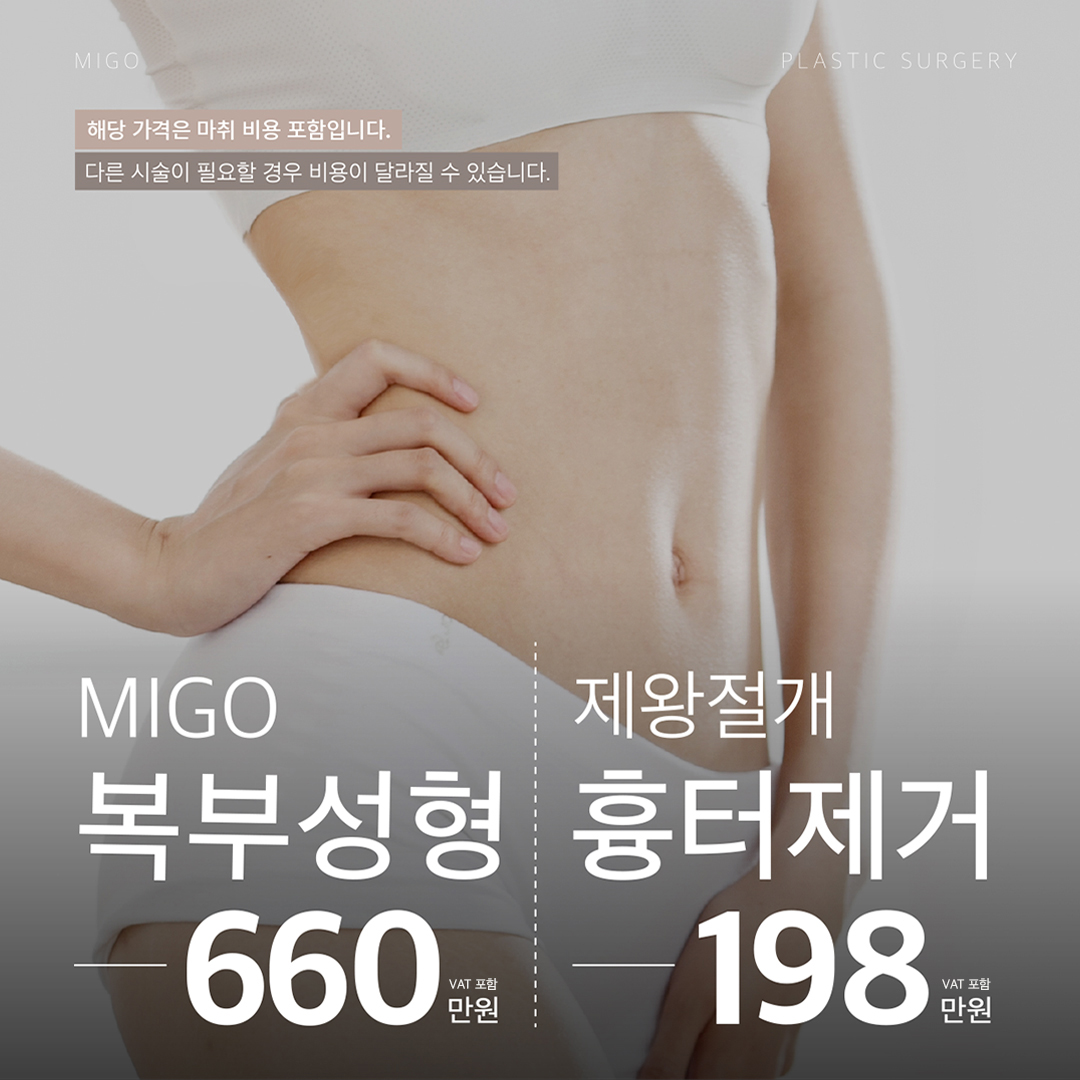 미고 복부성형&흉터제거