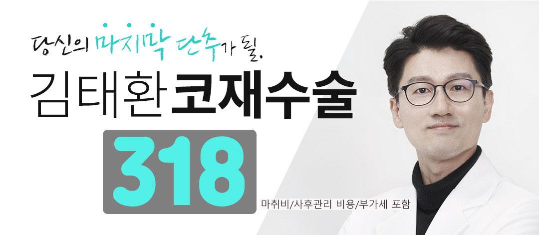첫단추, 김태환 코재수술