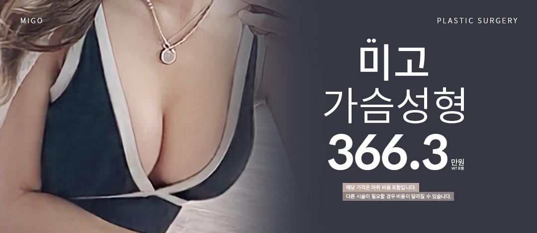 미고 가슴성형