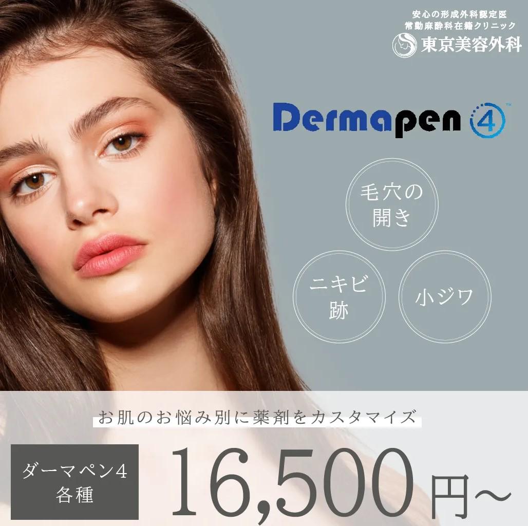 ダーマペン4(全顔1回)