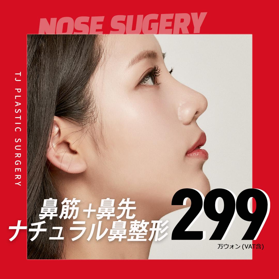 TJナチュラル鼻整形