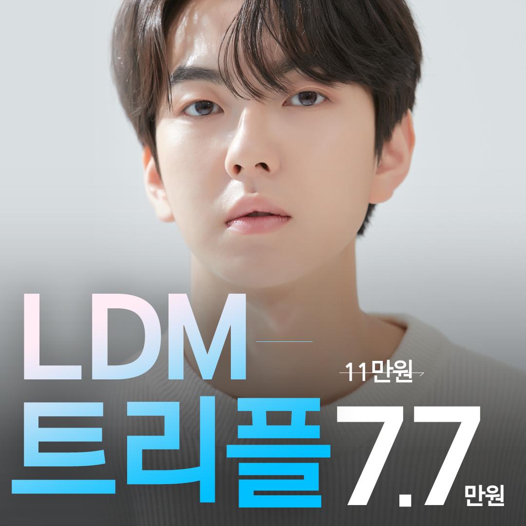 피부 고민 개선 LDM트리플