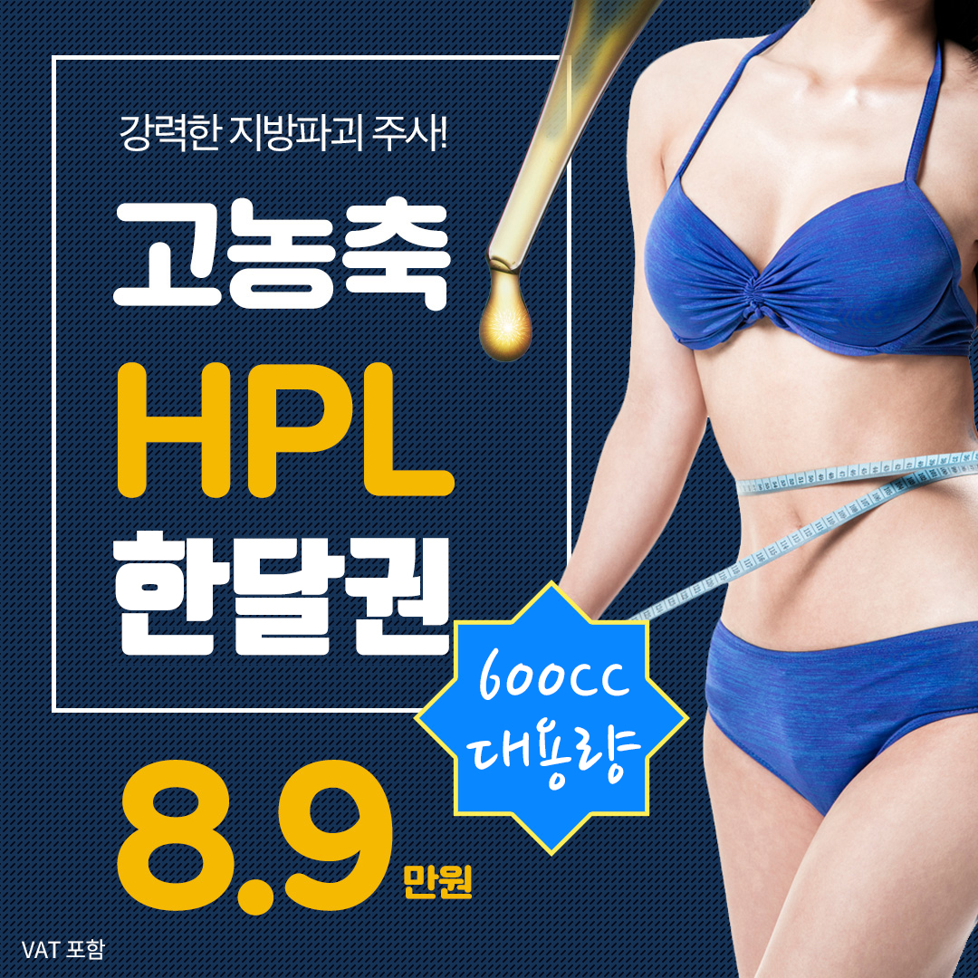 HPL지방용해술 한달권