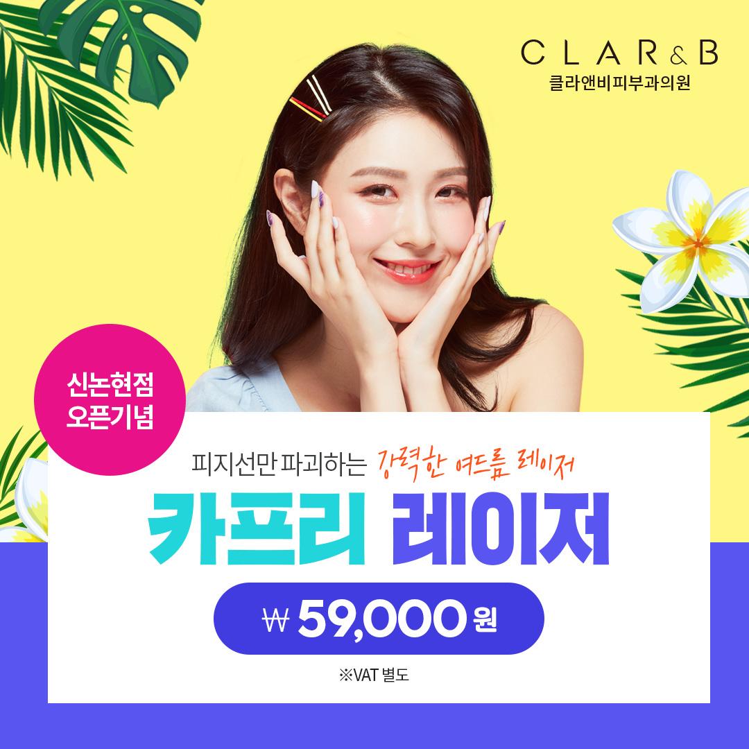 신논현_카프리 레이저