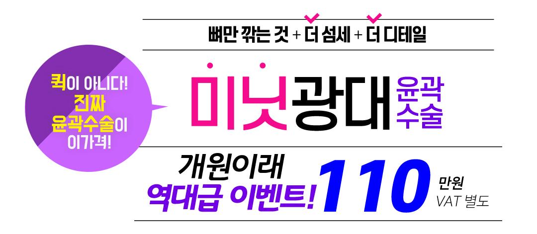 두드림 미닛 광대