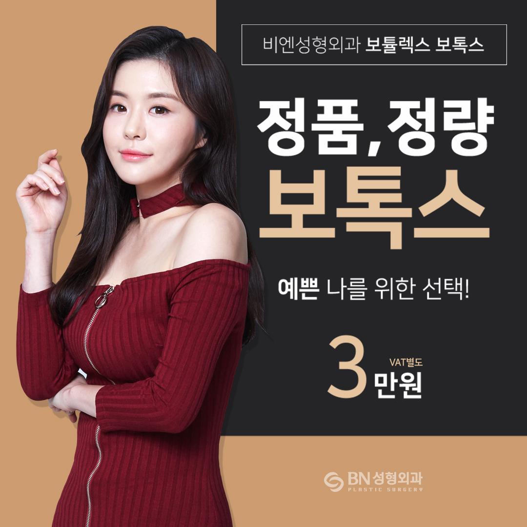 BN정품,정량 부위별 보톡스