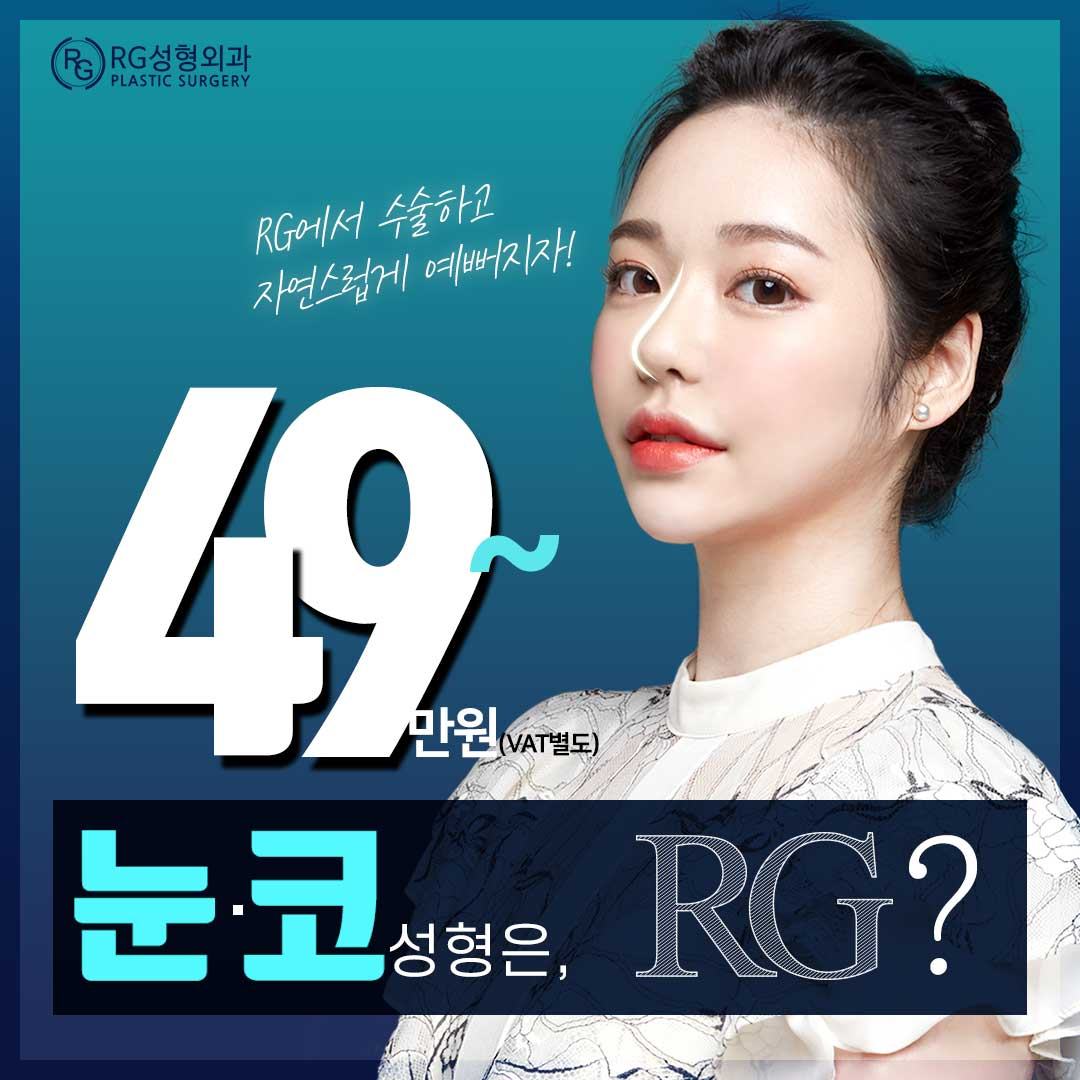 RG(알지)성형외과