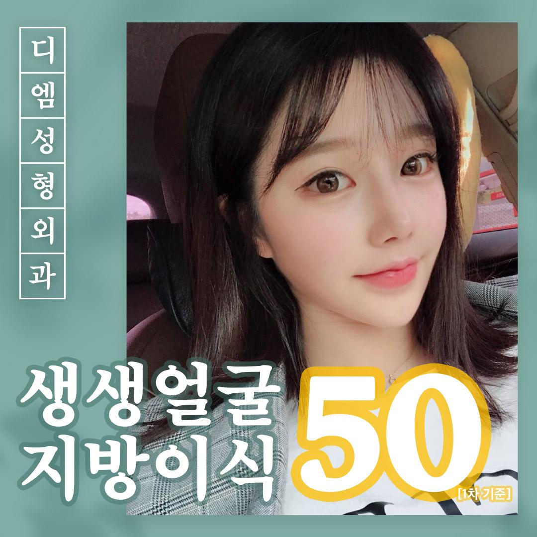 디엠 얼굴지방이식