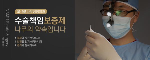 나무성형외과의원