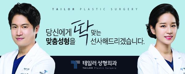 テーラー美容整形外科