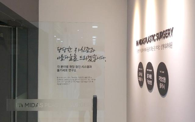 미다스의원(서울,부산/가슴성형)_6_image