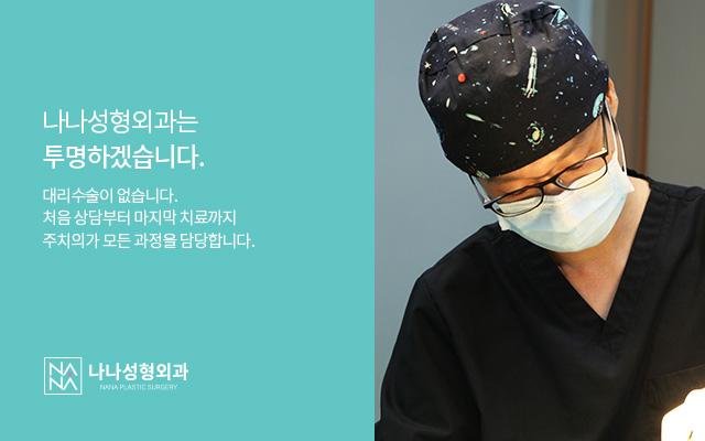 나나성형외과의원_0_image