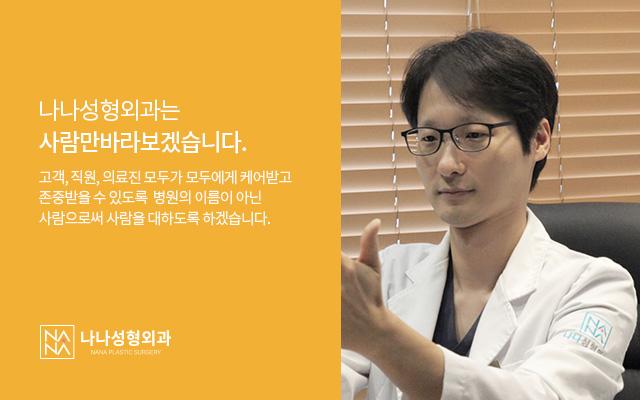 나나성형외과의원_1_image