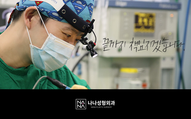 나나성형외과의원_3_image