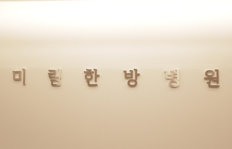 동백미즈한의원_3_image
