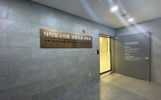 닥터망고의원_0_image