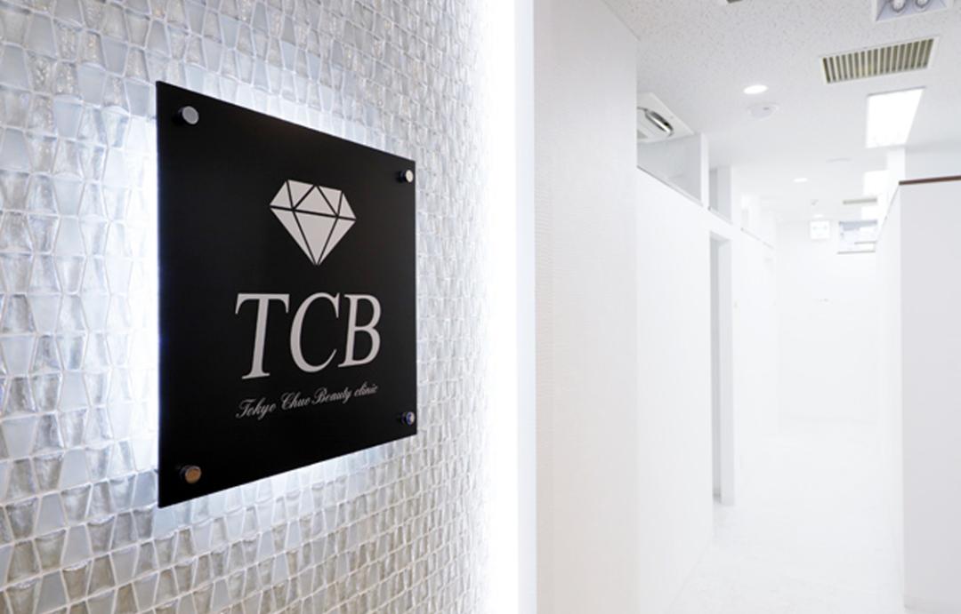 TCB東京中央美容外科 堺院