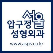 압구정서울성형외과_비절개눈매교정