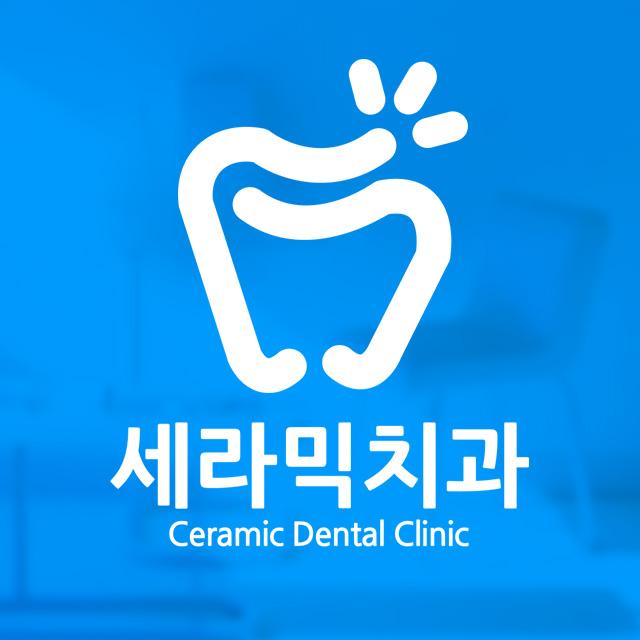 세라믹치과_바람직한 치아교정