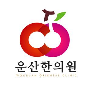 운산한의원_맞춤 다이어트한약 환