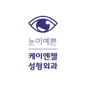 케이엔젤성형외과_케이엔젤 부분절개 쌍수